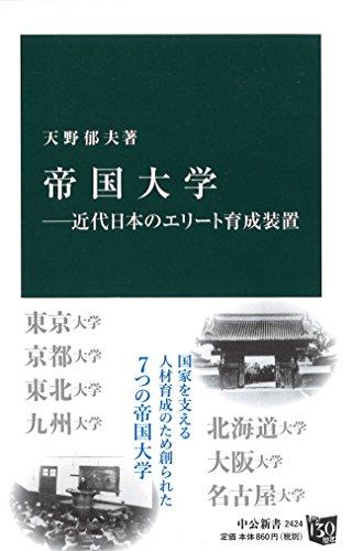 帝国大学―近代日本のエリート育成装置 (中公新書)