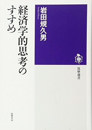 経済学的思考のすすめ (筑摩選書)の詳細を見る