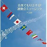 音楽でもり上げる! 運動会ミュージック キング・スーパー・ツイン・シリーズ 2018
