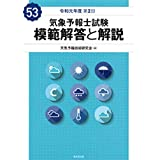 気象予報士試験 模範解答と解説 53回 令和元年度第2回