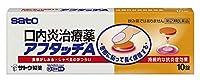 【指定第2類医薬品】アフタッチA 10錠 ×3 ※セルフメディケーション税制対象商品