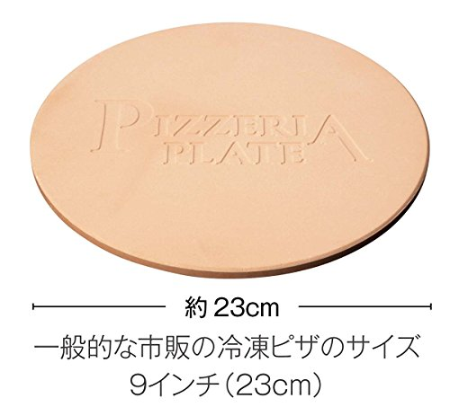 Remark(リマーク)『冷凍ピザもパリッと焼けるピッツェリアプレート』