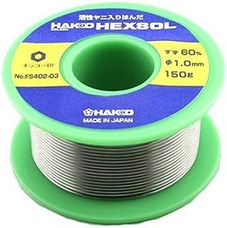 白光(HAKKO) 巻はんだ 150g 直径1.0mm FS402-03