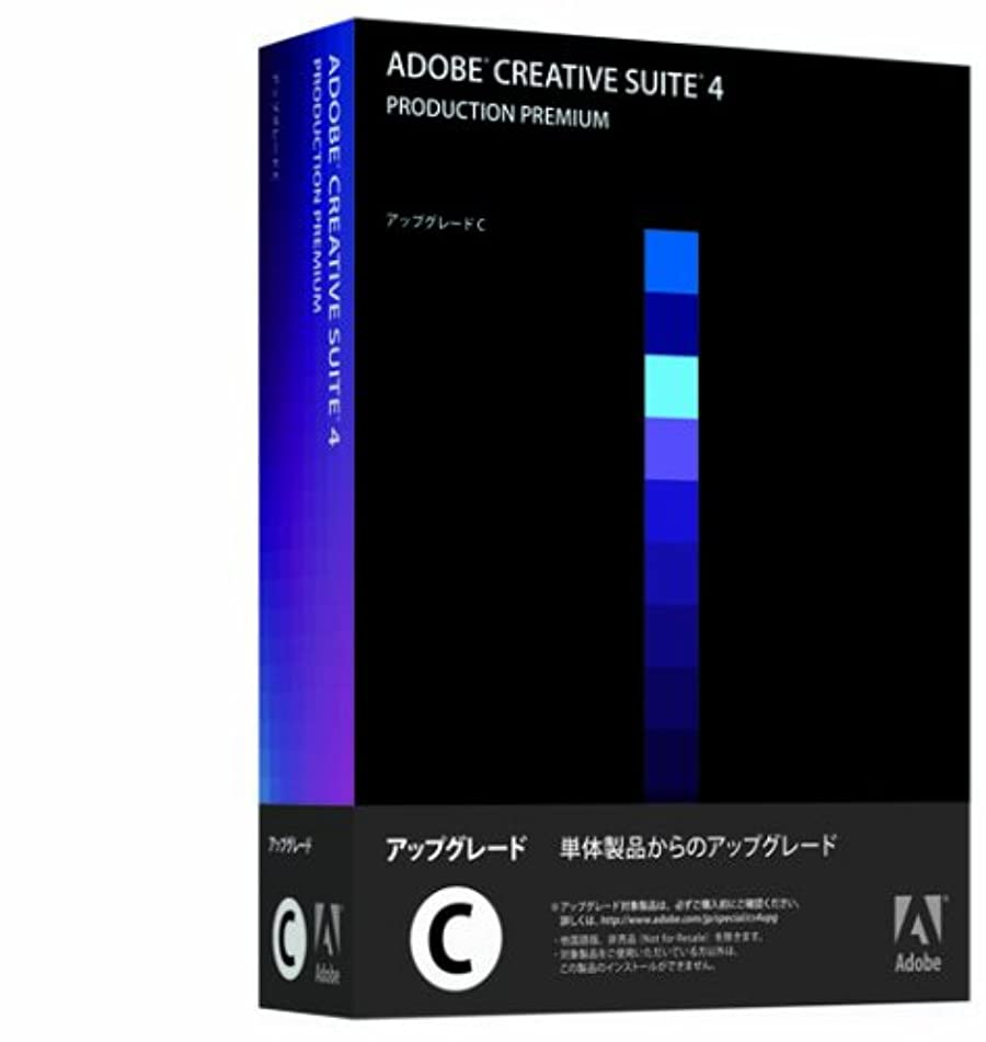 分散グリーンバック海岸Adobe Creative Suite 4 Production Premium 日本語版 アップグレード版C (FROM POINT PROD) Macintosh版