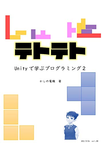 テトテト:Unityで学ぶプログラミング2