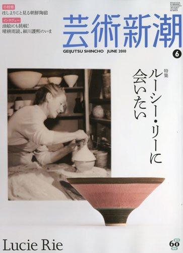 芸術新潮 2010年 06月号 [雑誌]