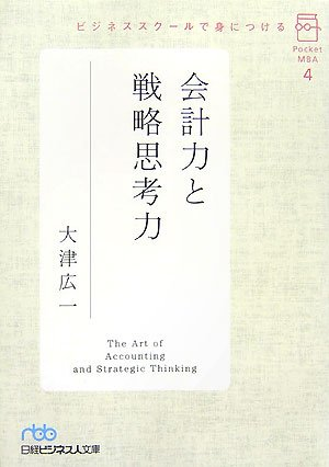 ビジネススクールで身につける会計力と戦略思考力―ポケットMBA〈4〉 (日経ビジネス人文庫)の詳細を見る