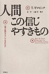 Ningen Kono Shinji Ya Sukimono: Meishin Goshin Wa Dōshite Umareru Ka Tankobon Hardcover