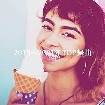 2019~2021年TOP舞曲