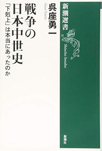 戦争の日本中世史: 「下剋上」は本当にあったのか (新潮選書)の詳細を見る