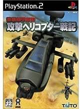 Kyoushuu Kikoubutai Kougeki Helicopter Senki [Japan Import]
