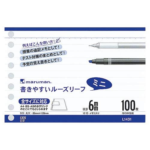 マルマン B7変形 書きやすいルーズリーフ ミニ 6mm罫 100枚 L1431 2個セット
