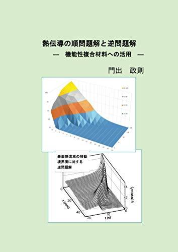熱伝導のj順問題解と逆問題解 ー機能性複合材料への活用ー