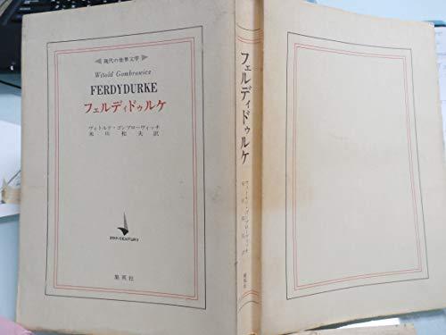 フェルディドゥルケ (1970年) (現代の世界文学)