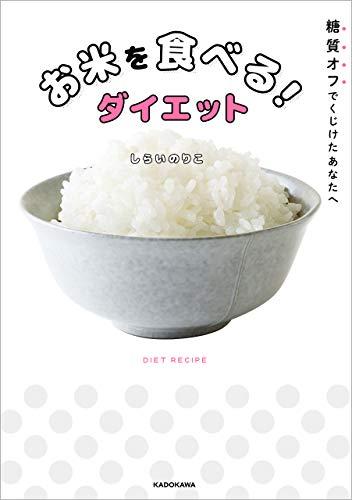 糖質オフでくじけたあなたへ お米を食べる!ダイエット