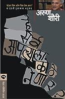 He Sarv Apalyala Kothe Nenar