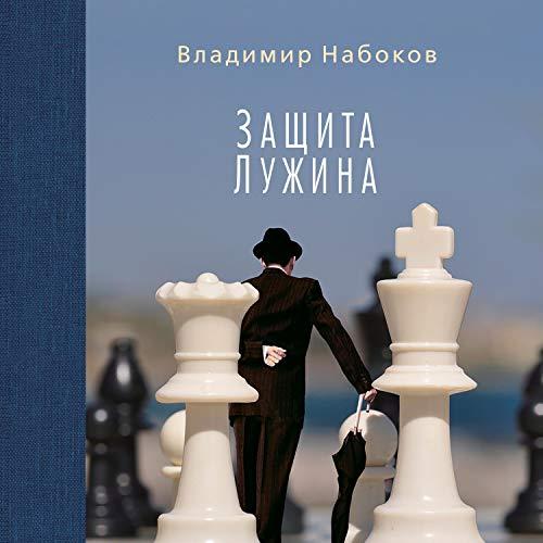 Zashchita Luzhina cover art