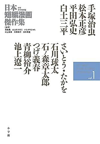日本短編漫画傑作集 (1)