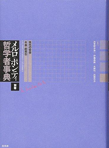 メルロ=ポンティ哲学者事典 別巻:現代の哲学・年表・総索引の詳細を見る