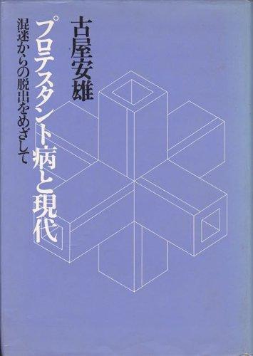 プロテスタント病と現代―混迷からの脱出をめざして (1973年)