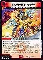 デュエルマスターズ DMEX12 96/110 特攻の忠剣ハチ公 (C コモン) 最強戦略!!ドラリンパック (DMEX-12)