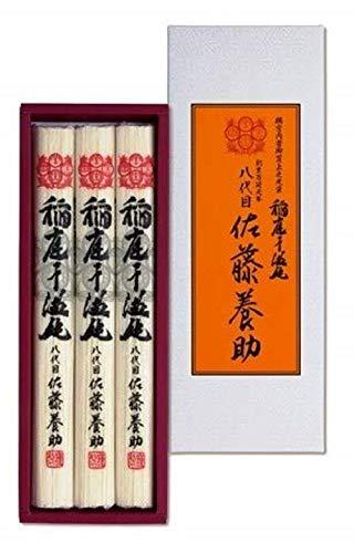 稲庭うどん (無包装)佐藤養助稲庭干饂飩 紙化粧箱入り(100gx3) MYS15