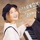 【Amazon.co.jp限定】ハラミ定食 DX ~Streetpiano Collection~「おかわり! 」(CD+DVD)(オリジナルメガジャケ(1種)付)