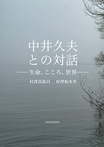 中井久夫との対話: 生命、こころ、世界の詳細を見る