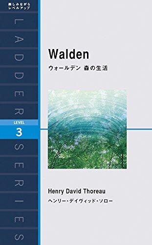 ウォールデン 森の生活 Walden (ラダーシリーズ Level 3)の詳細を見る