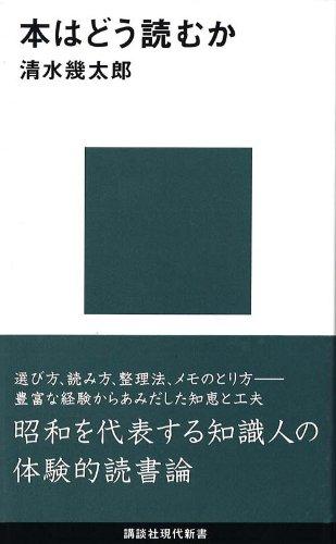 本はどう読むか (講談社現代新書)