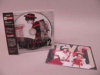 東京BABYLON/イメージサウンドトラック2