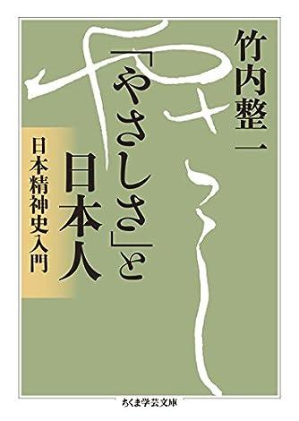 「やさしさ」と日本人: 日本精神史入門 (ちくま学芸文庫)