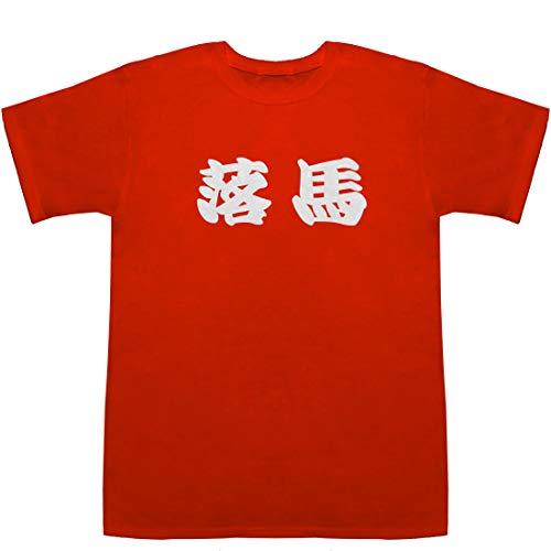 落馬 らくば T-shirts レッド L【オ ルフェーヴル 落馬】【オ ルフェーヴル 落馬 動画】