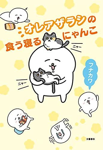 オレアザラシの食う寝るにゃんこ (文春e-book)