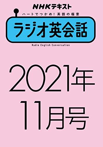NHKラジオ ラジオ英会話 2021年 11月号 [雑誌] (NHKテキスト)