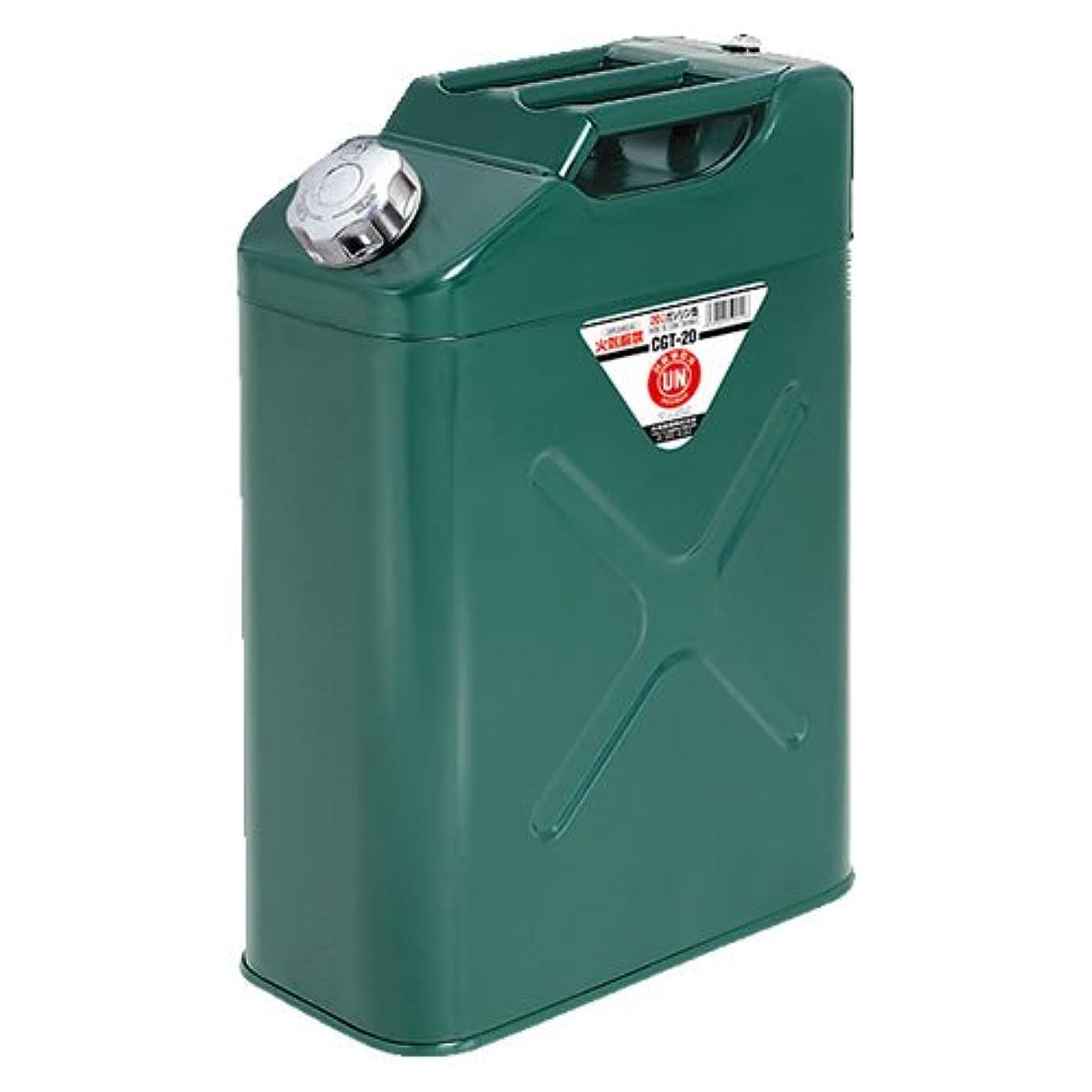 主観的砂の抜け目がない矢澤産業 CGT-20 縦型ガソリン携帯缶 20L 消防法適合品 (CGT20)