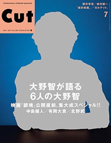 Cut 2017年 07 月号 [雑誌]
