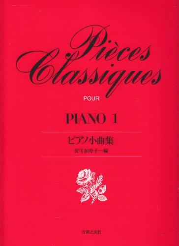 ピアノ小曲集(1)