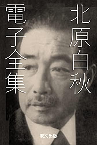kitahara hakushu denshi zenshu nihonbungaku meisaku denshizenshu (Japanese Edition)