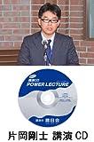 片岡剛士 円のゆくえを問いなおすの著者【講演CD:円高の弊害~いま円のゆくえを問いなおす~】