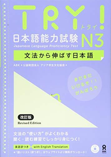 TRY! 日本語能力試験 N3 文法から伸ばす日本語 改訂版 TRY! Nihongo Nouryoku Shiken N3 Bunpou Kara Nobasu Nihongo Revised Version (English Version)