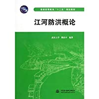 Higher education Twelfth Five-Year Plan materials : Introduction to River Flood(Chinese Edition)