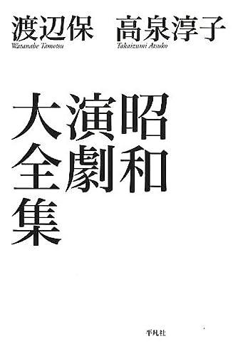 昭和演劇大全集