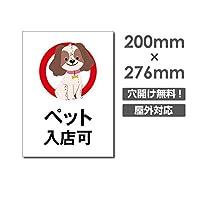 メール便対応「ペット 入店可」W200mm×H276mm看板 ペットの散歩マナー フン禁止 散歩 犬の散歩禁止 フン尿禁止 ペット禁止 DOG-151 (四隅穴あけ加工(無料):穴あけてください。, 裏面テープ加工(追加料金):加工なしで購入)
