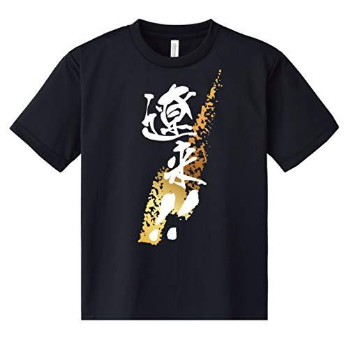 三国志 張遼文遠 遼来 渾名 ゆったりサイズ 名言 渾名 漢字 おみやげ おもしろ Tシャツ (ブラック, Lサイズ)