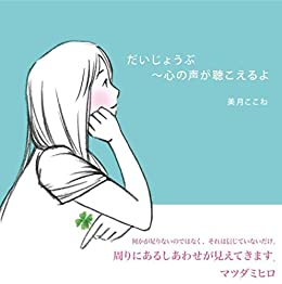 [美月ここね, 永利紀美子, 石原 健治, 柿木一孝, 辻 杏奈]のだいじょうぶ 心の声が聴こえるよ: 心の声が聴こえるよ