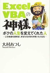 Excel VBAの神様