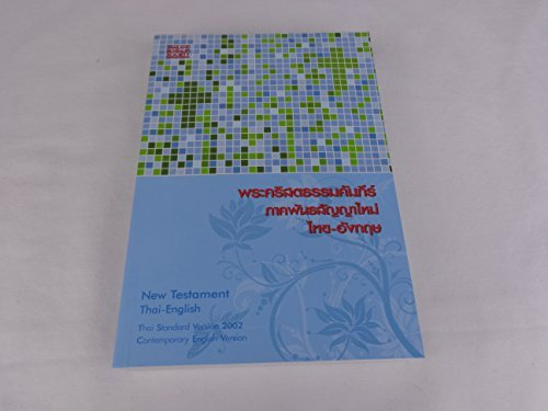 Compare Textbook Prices for Thai - English New Testament / Thai Standard Version 2002 - Contemporary English Version  ISBN 9789748183787 by Bible Society