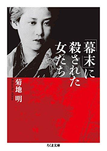 「幕末」に殺された女たち (ちくま文庫)