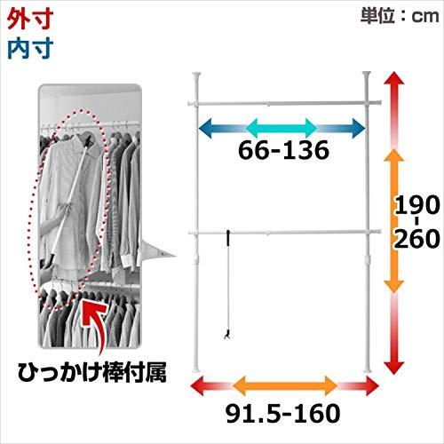 山善突っ張りハンガーラック衣類収納幅90-160cm耐荷重60kgダブル布団も干せる縦横伸縮引っ掛け棒付属組立かんたんホワイトWJ-775R(WH)